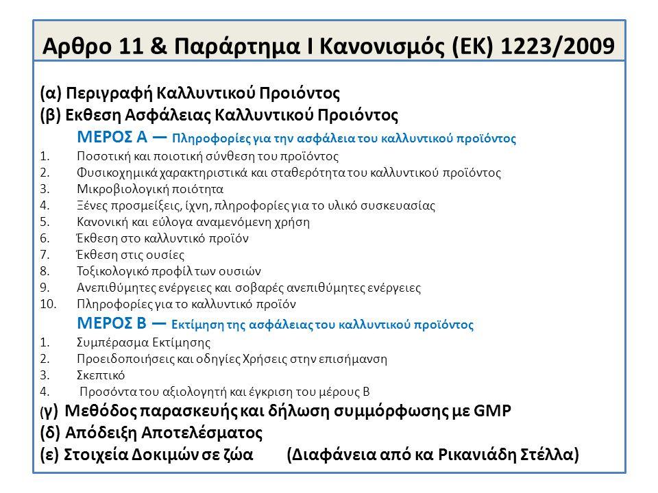 Αρθρο 11 & Παράρτημα Ι Κανονισμός (ΕΚ) 1223/2009