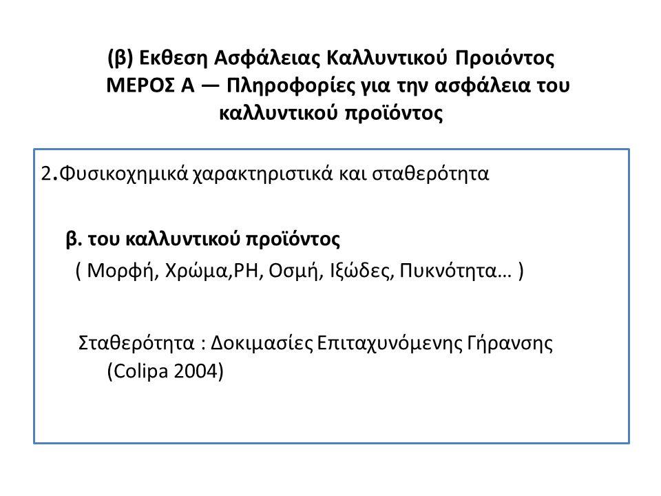 Σταθερότητα : Δοκιμασίες Επιταχυνόμενης Γήρανσης (Colipa 2004)