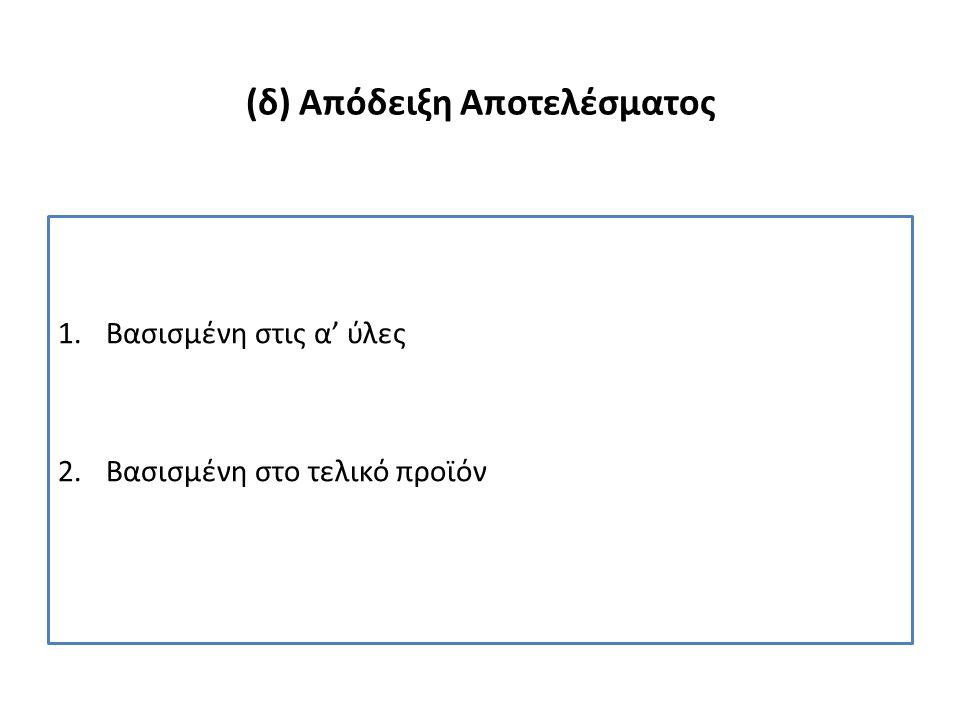 (δ) Απόδειξη Αποτελέσματος