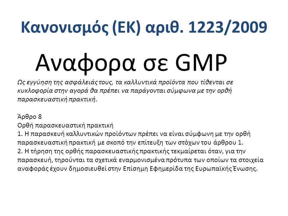 Αναφορα σε GMP Κανονισμός (ΕΚ) αριθ. 1223/2009