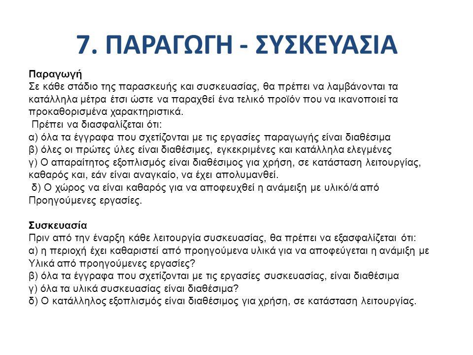 7. ΠΑΡΑΓΩΓΗ - ΣΥΣΚΕΥΑΣΙΑ Παραγωγή