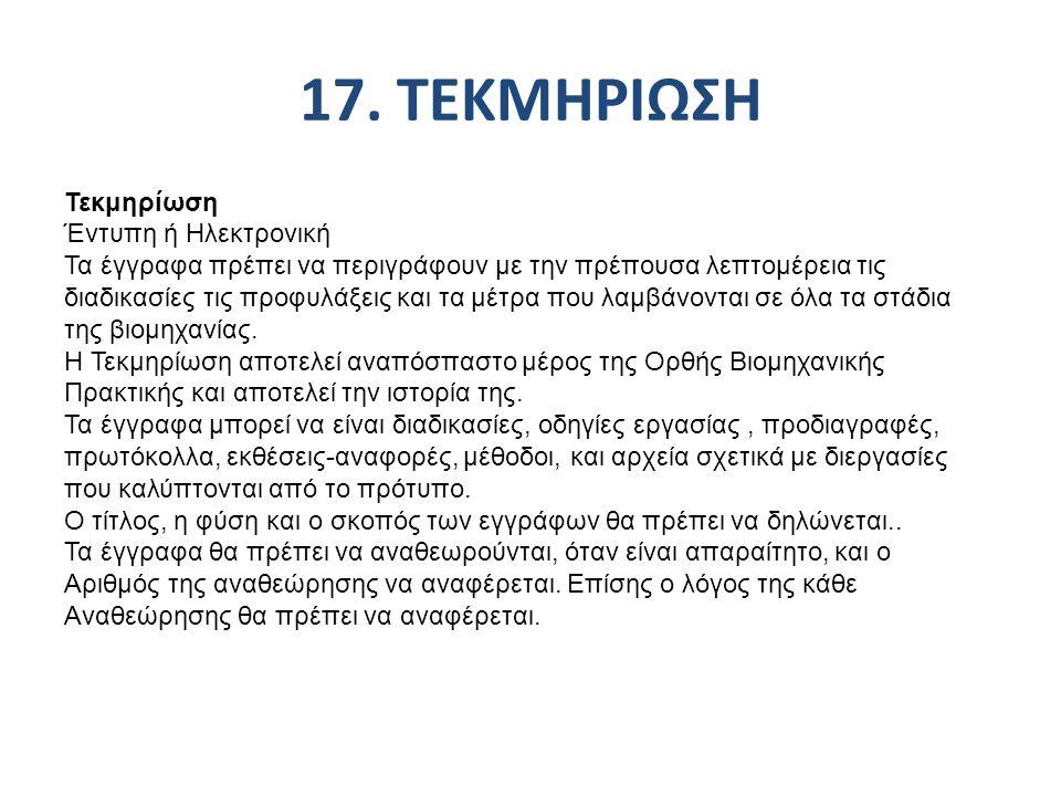 17. ΤΕΚΜΗΡΙΩΣΗ Τεκμηρίωση Έντυπη ή Ηλεκτρονική