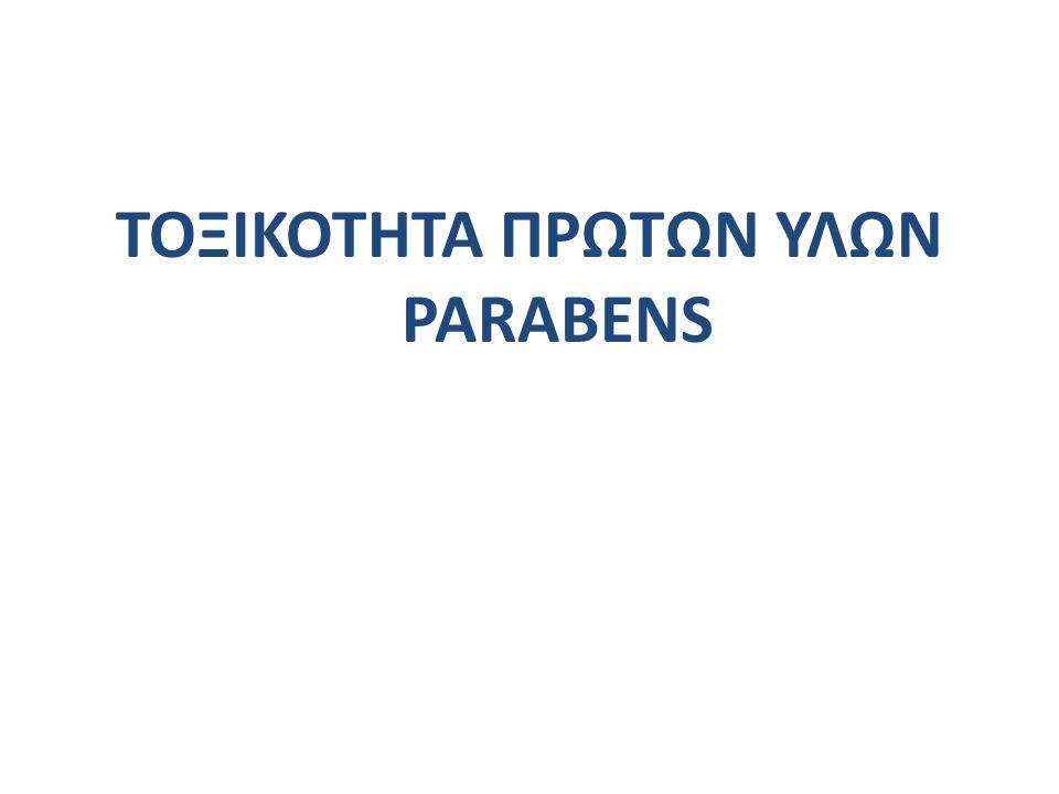 ΤΟΞΙΚΟΤΗΤΑ ΠΡΩΤΩΝ ΥΛΩΝ PARABENS