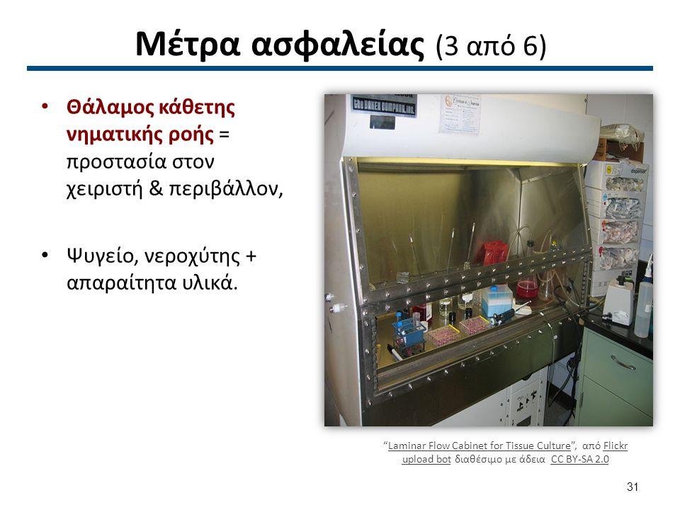 Μέτρα ασφαλείας (4 από 6) Mixing the medications at the laminar flow cabinet , από Flickr upload bot διαθέσιμο με άδεια CC BY-SA 2.0.