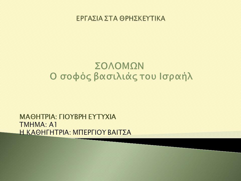 ΕΡΓΑΣΙΑ ΣΤΑ ΘΡΗΣΚΕΥΤΙΚΑ