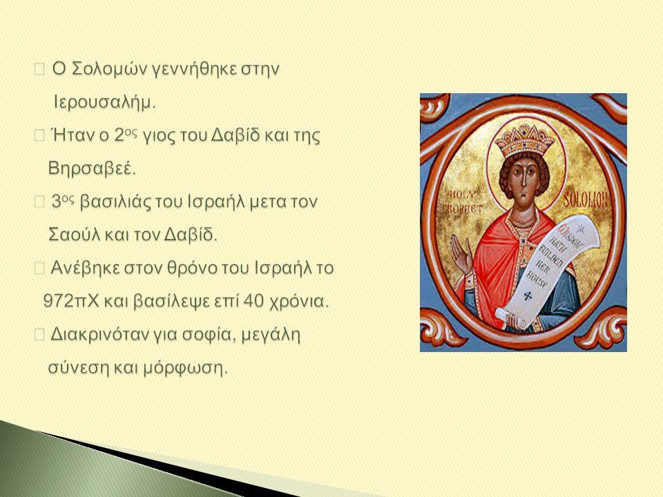 ◈ Ο Σολομών γεννήθηκε στην Ιερουσαλήμ