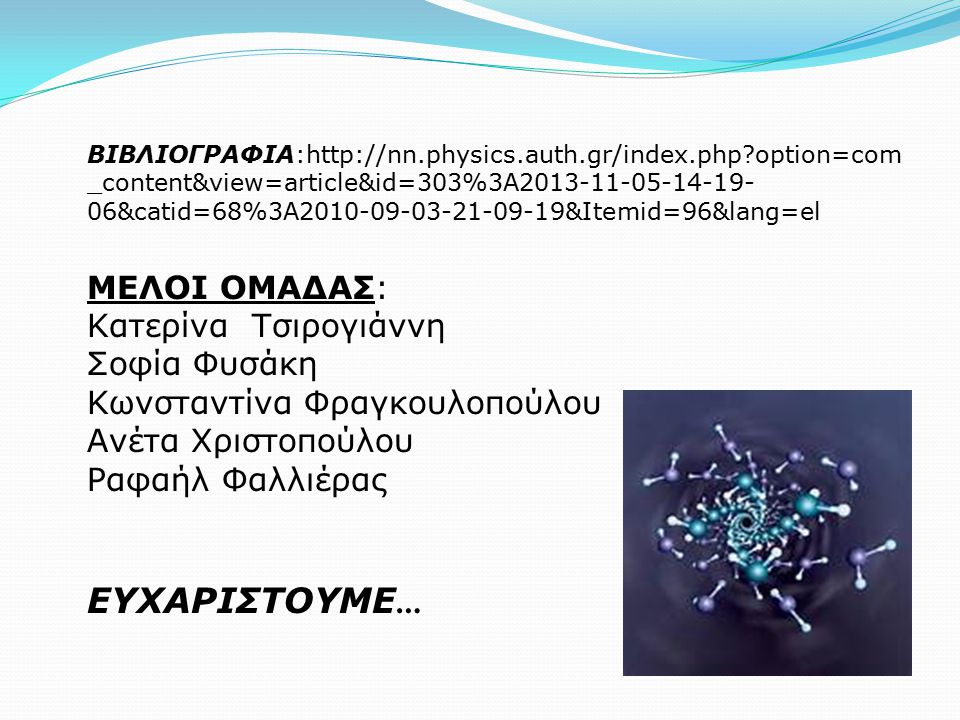 BIBΛΙΟΓΡΑΦΙΑ:http://nn. physics. auth. gr/index. php