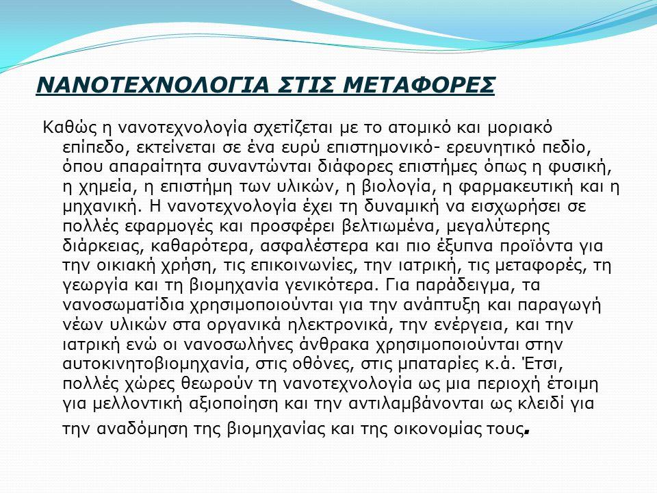 ΝΑΝΟΤΕΧΝΟΛΟΓΙΑ ΣΤΙΣ ΜΕΤΑΦΟΡΕΣ