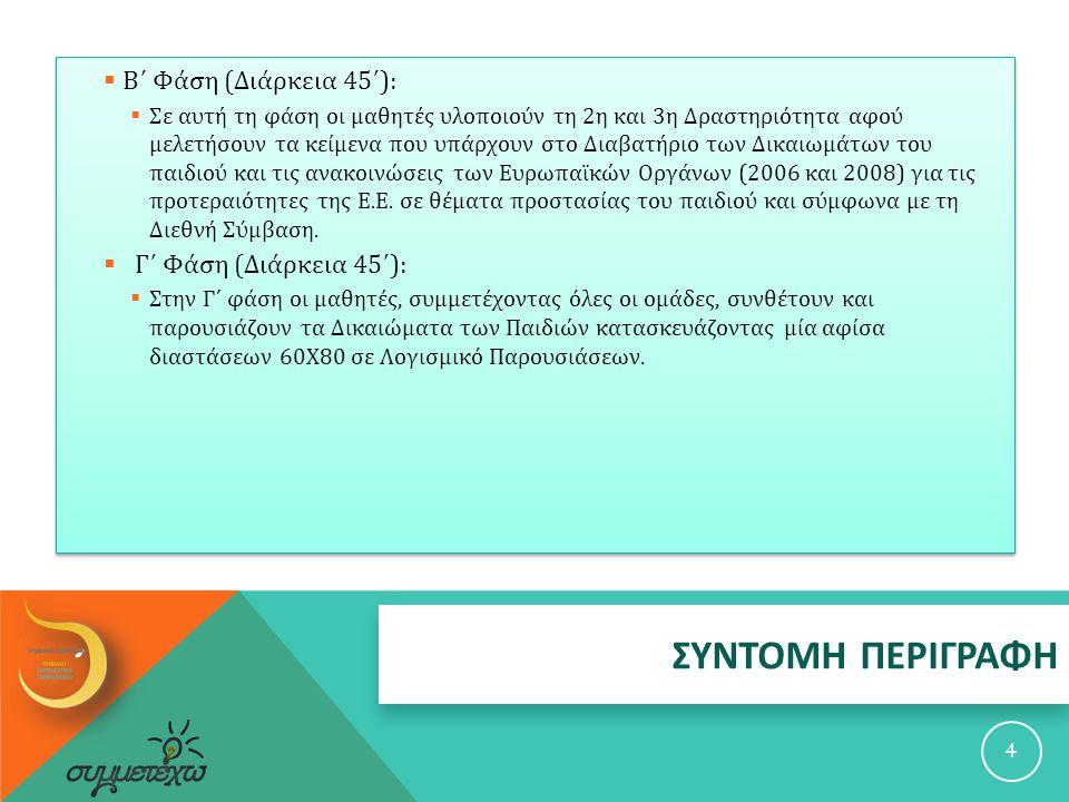 ΣΥΝΤΟΜΗ ΠΕΡΙΓΡΑΦΗ Β΄ Φάση (Διάρκεια 45΄): Γ΄ Φάση (Διάρκεια 45΄):