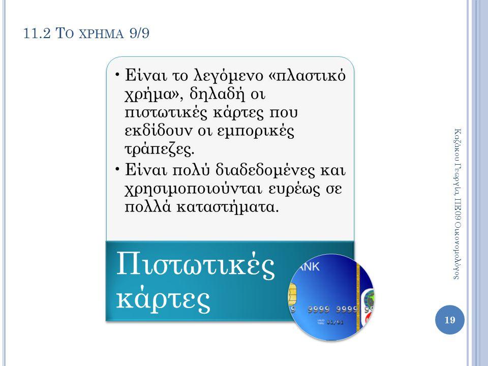 11.2 Το χρημα 9/9 Καζάκου Γεωργία, ΠΕ09 Οικονομολόγος