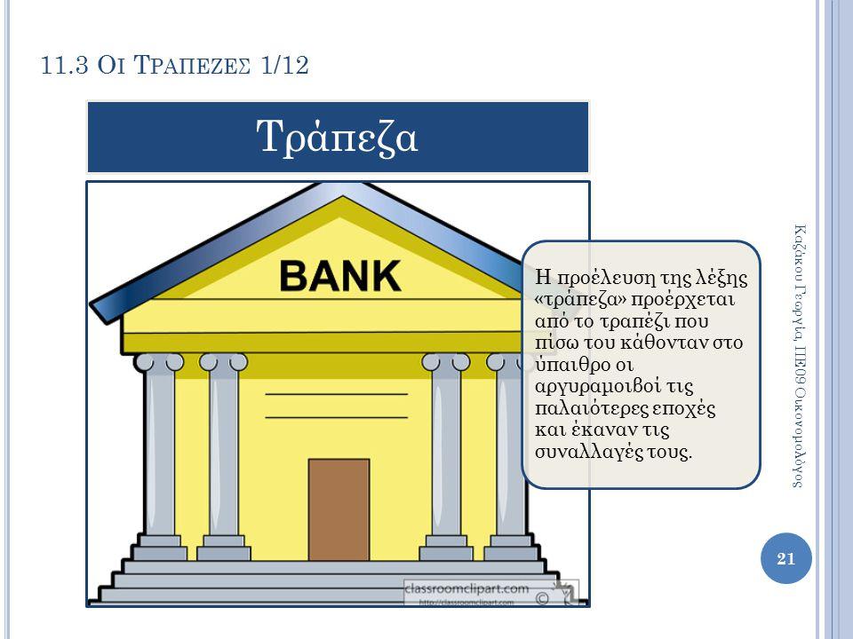11.3 Οι Τραπεζεσ 1/12 Καζάκου Γεωργία, ΠΕ09 Οικονομολόγος Τράπεζα