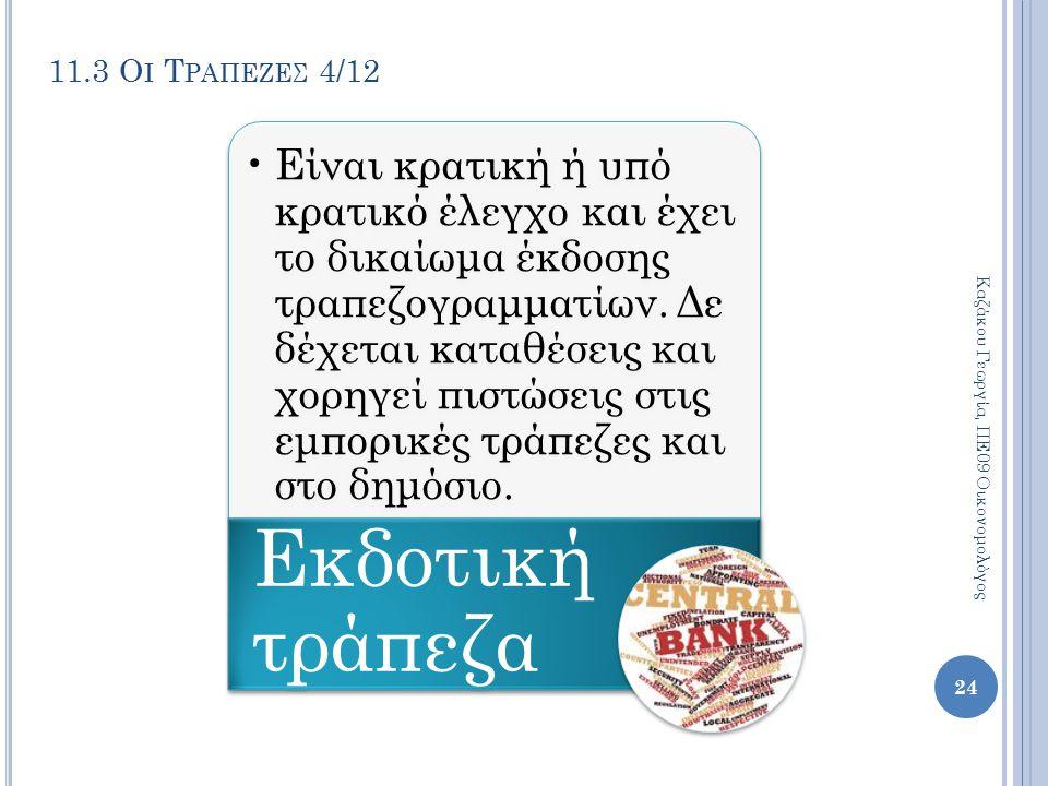 11.3 Οι Τραπεζεσ 4/12 Καζάκου Γεωργία, ΠΕ09 Οικονομολόγος