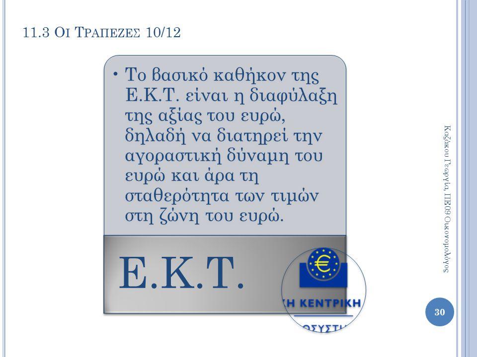 11.3 Οι Τραπεζεσ 10/12 Καζάκου Γεωργία, ΠΕ09 Οικονομολόγος