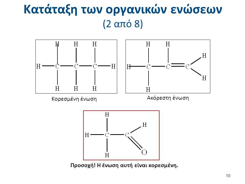 Κατάταξη των οργανικών ενώσεων (3 από 8)