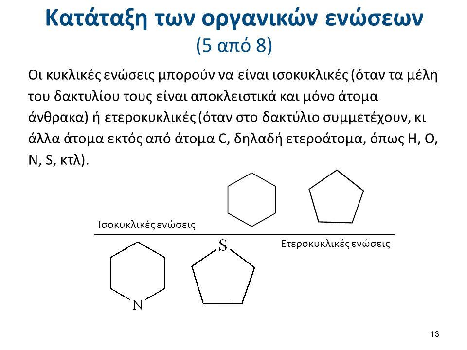 Κατάταξη των οργανικών ενώσεων (6 από 8)
