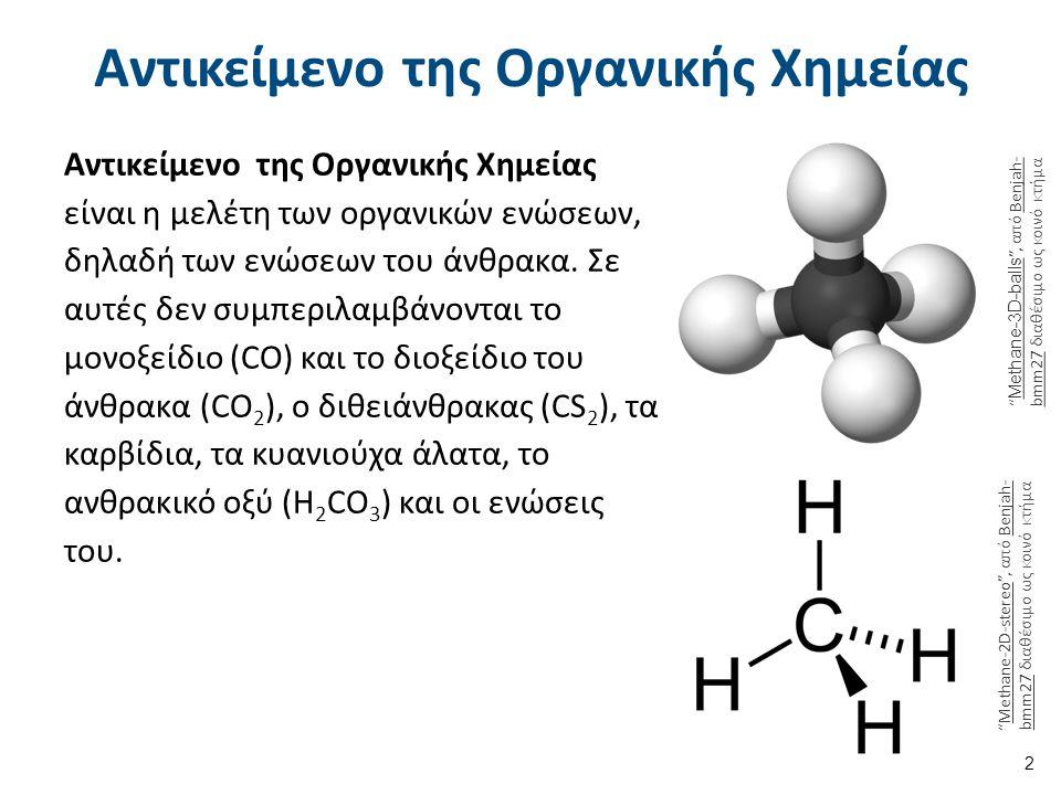 Οι κυριότερες διαφορές οργανικών – ανόργανων ενώσεων (1 από 2)
