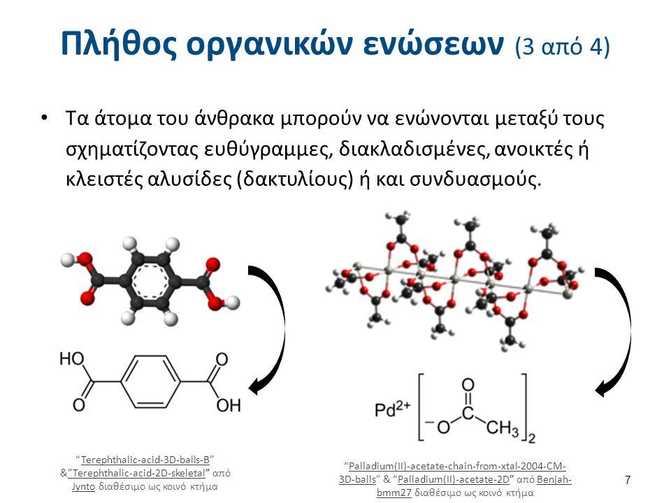 Πλήθος οργανικών ενώσεων (4 από 4)