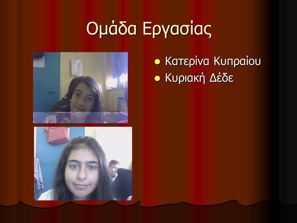 Ομάδα Εργασίας Κατερίνα Κυπραίου Κυριακή Δέδε
