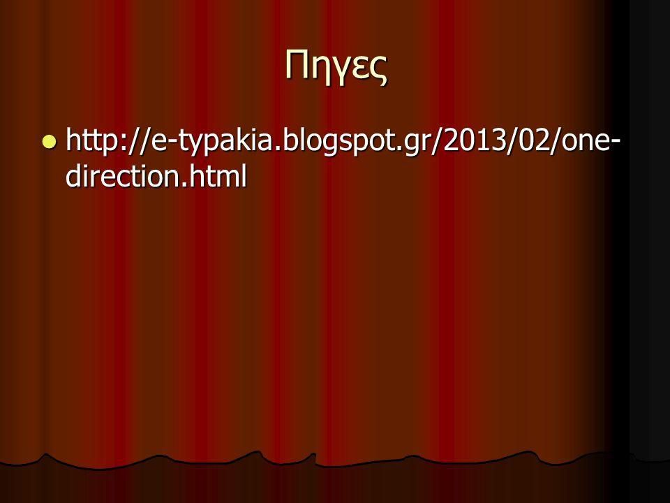 Πηγες http://e-typakia.blogspot.gr/2013/02/one-direction.html