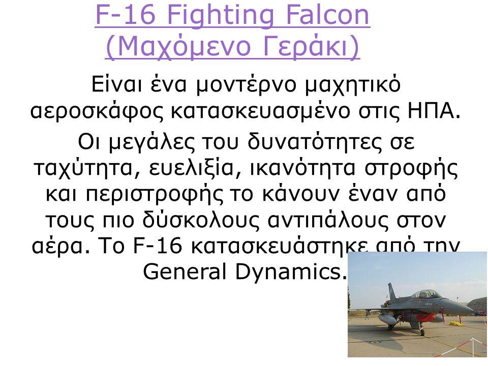 F-16 Fighting Falcon (Μαχόμενο Γεράκι)