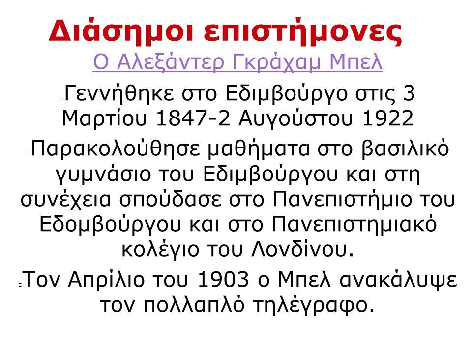 Διάσημοι επιστήμονες Ο Αλεξάντερ Γκράχαμ Μπελ