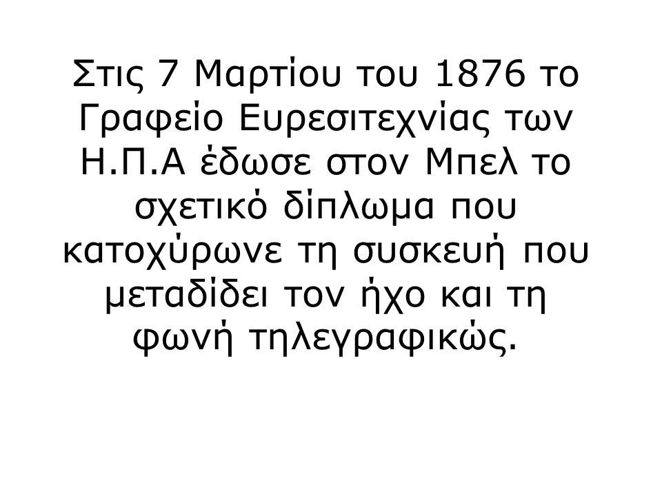 Στις 7 Μαρτίου του 1876 το Γραφείο Ευρεσιτεχνίας των Η. Π
