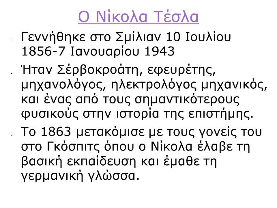 Ο Νίκολα Τέσλα Γεννήθηκε στο Σμίλιαν 10 Ιουλίου 1856-7 Ιανουαρίου 1943