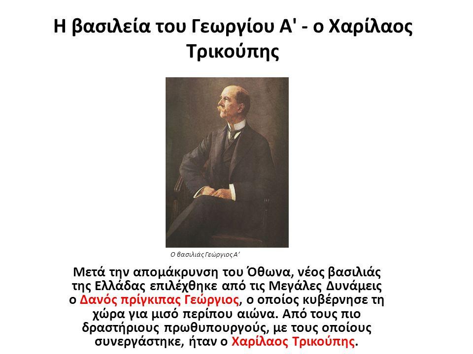 Η βασιλεία του Γεωργίου Α - ο Χαρίλαος Τρικούπης
