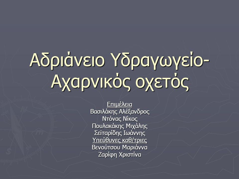 Αδριάνειο Υδραγωγείο-Αχαρνικός οχετός