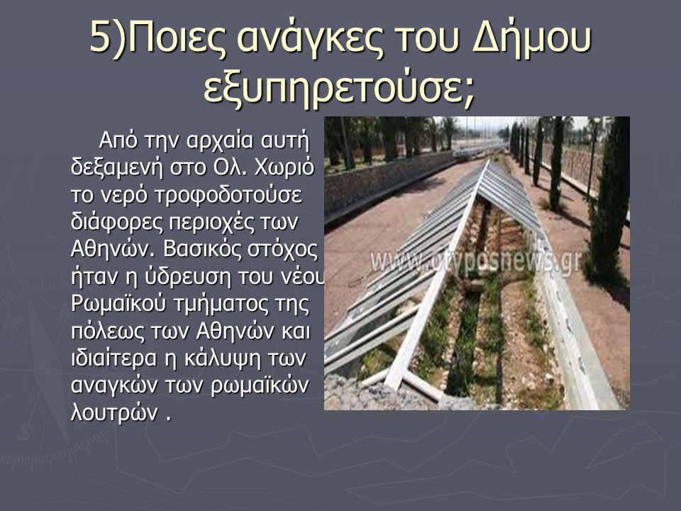 5)Ποιες ανάγκες του Δήμου εξυπηρετούσε;