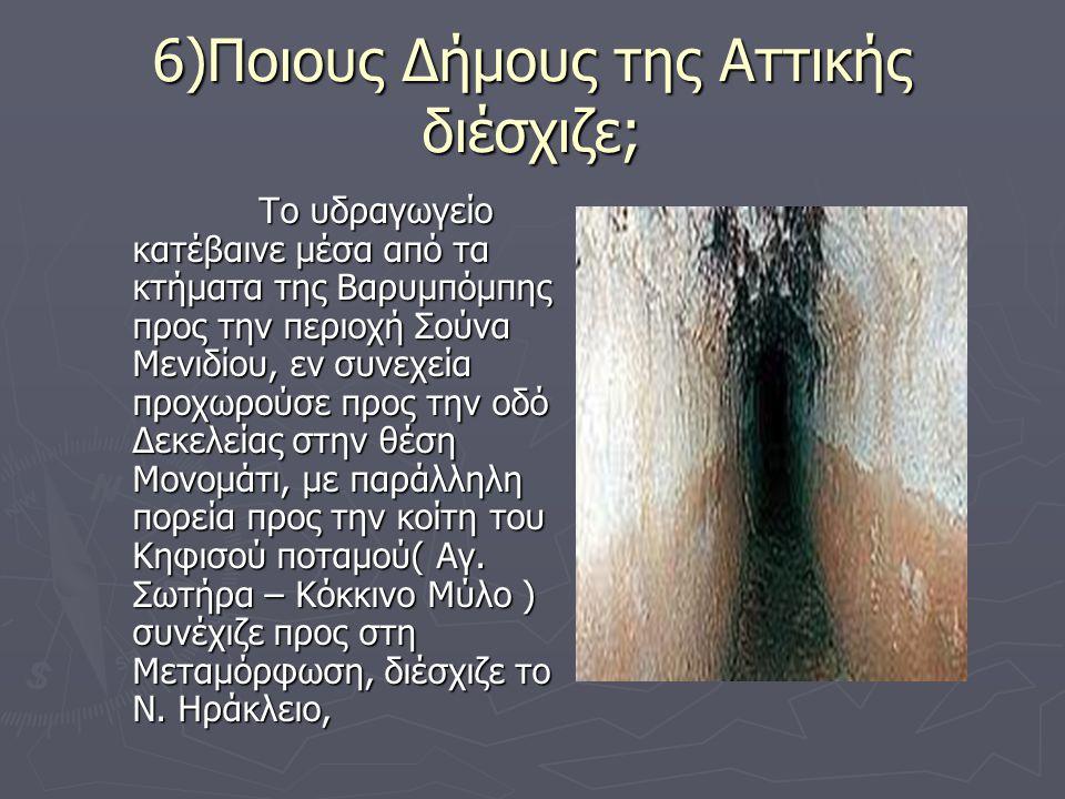 6)Ποιους Δήμους της Αττικής διέσχιζε;