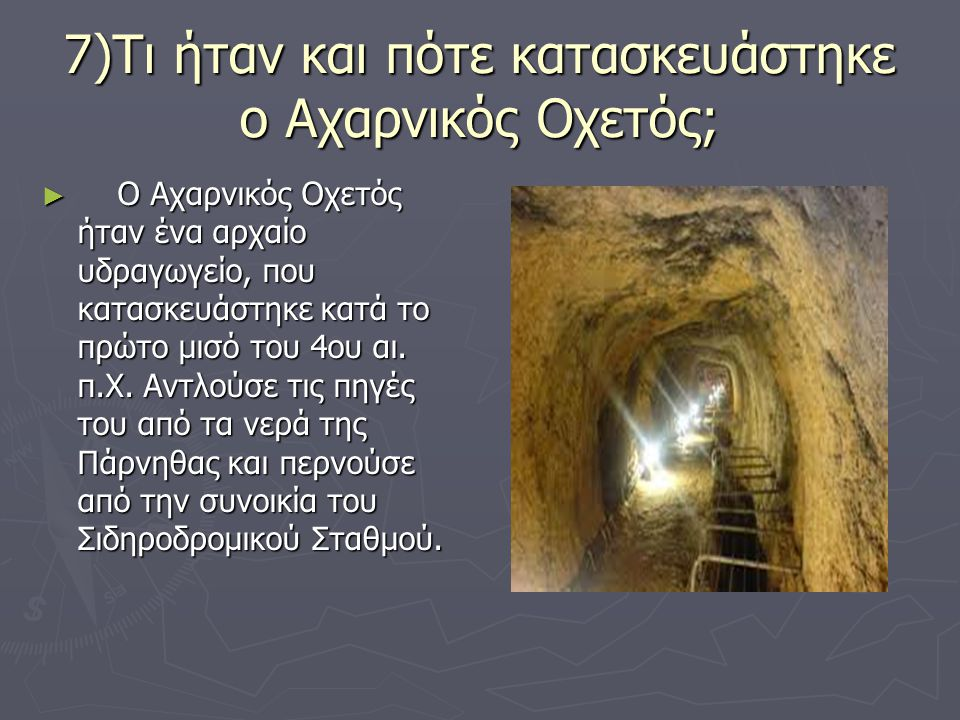 7)Τι ήταν και πότε κατασκευάστηκε ο Αχαρνικός Οχετός;