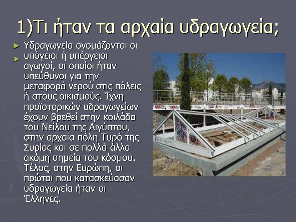 1)Τι ήταν τα αρχαία υδραγωγεία;