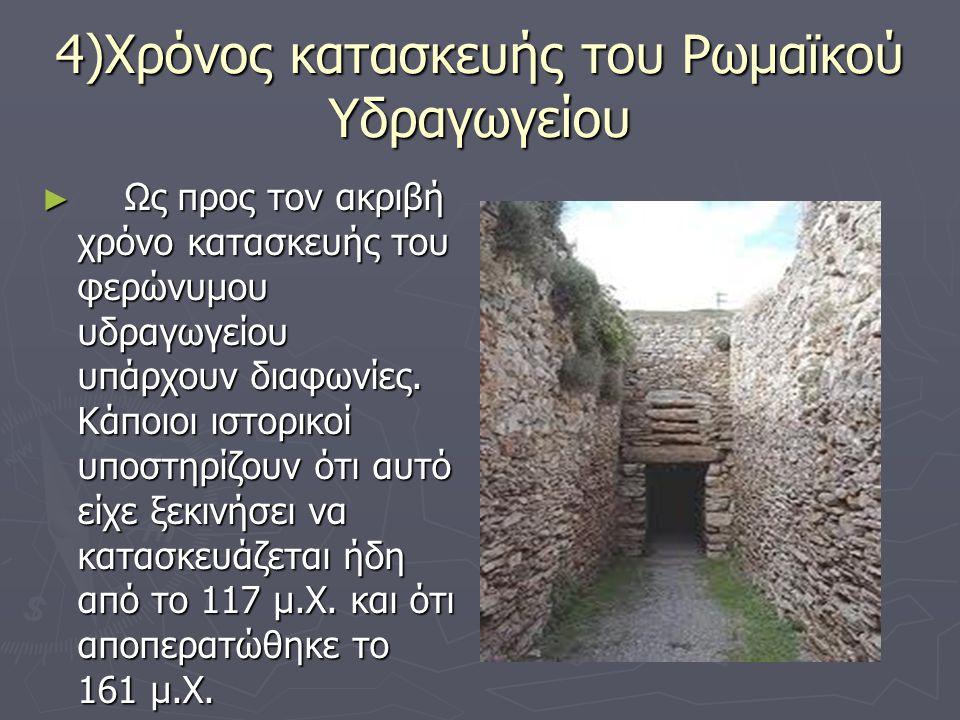 4)Χρόνος κατασκευής του Ρωμαϊκού Υδραγωγείου