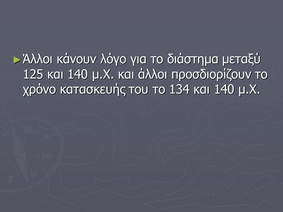Άλλοι κάνουν λόγο για το διάστημα μεταξύ 125 και 140 μ. Χ