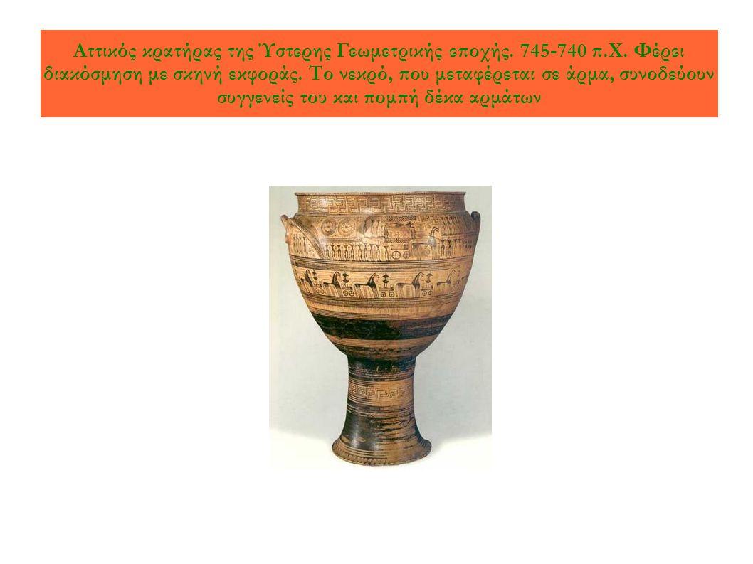 Αττικός κρατήρας της Ύστερης Γεωμετρικής εποχής. 745-740 π. Χ