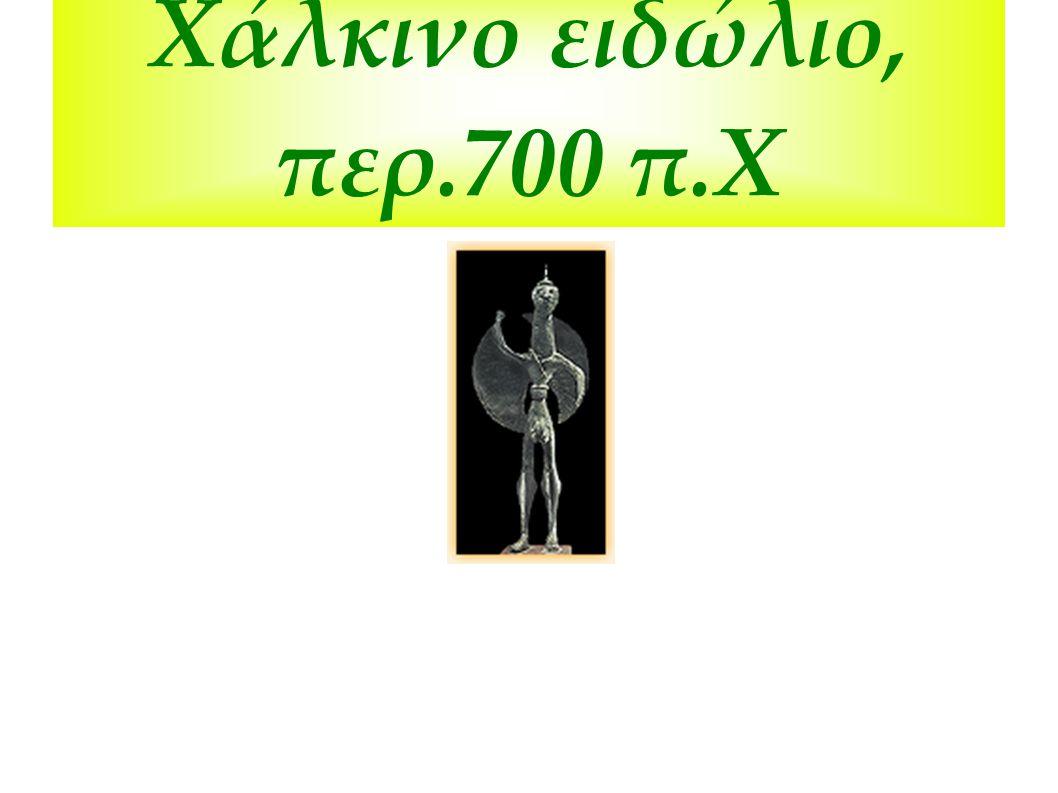 Χάλκινο ειδώλιο, περ.700 π.Χ
