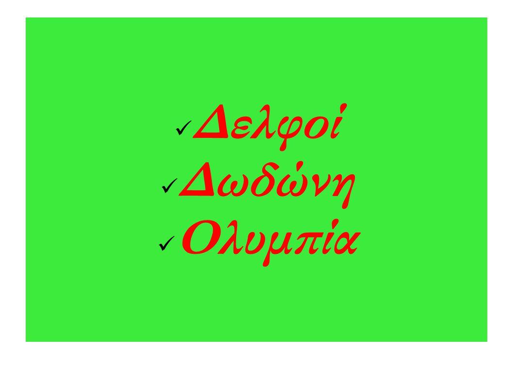 Δελφοί Δωδώνη Ολυμπία