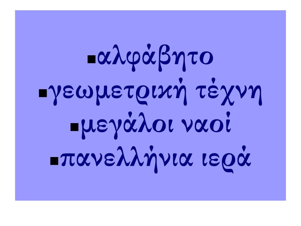 αλφάβητο γεωμετρική τέχνη μεγάλοι ναοί πανελλήνια ιερά