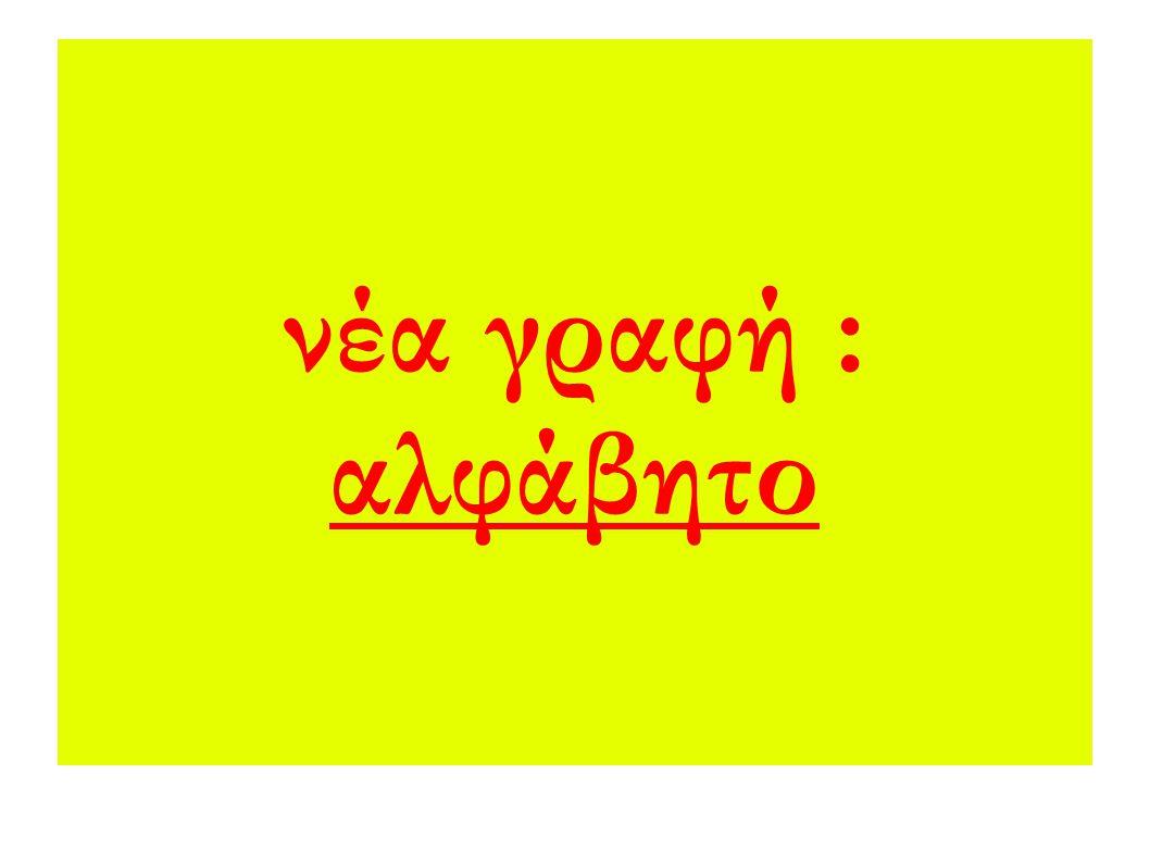 νέα γραφή : αλφάβητο