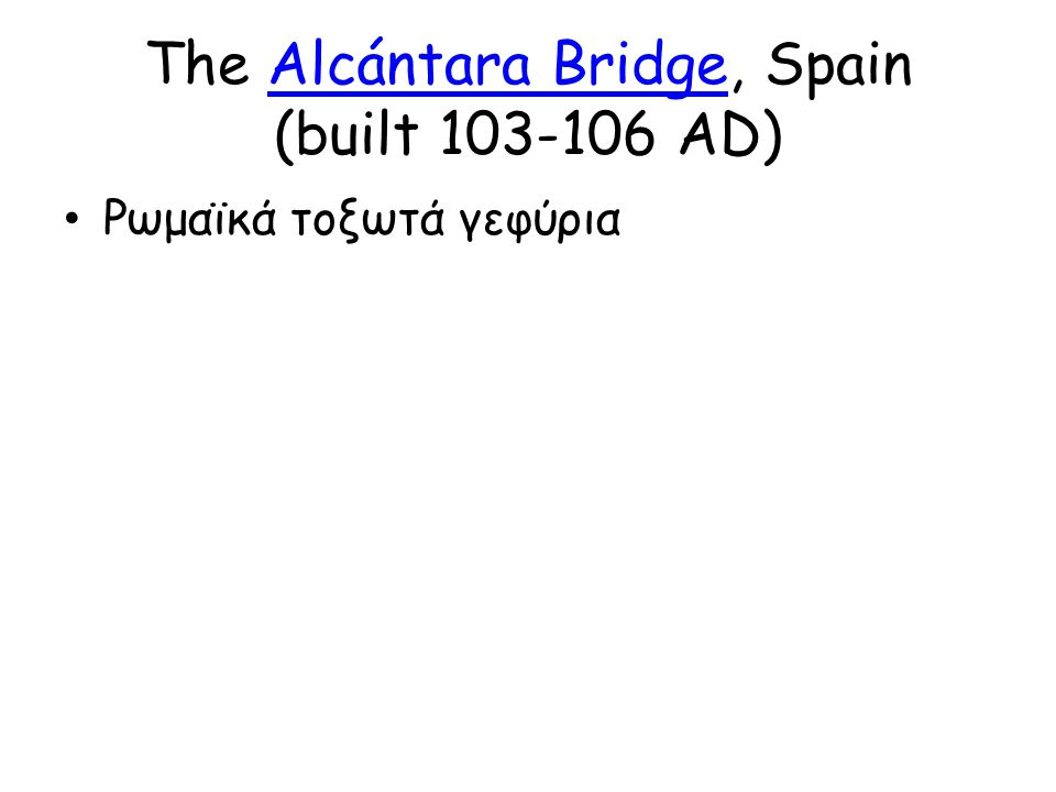 The Alcántara Bridge, Spain (built 103-106 AD)