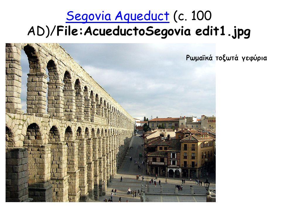 Segovia Aqueduct (c. 100 AD)/File:AcueductoSegovia edit1.jpg
