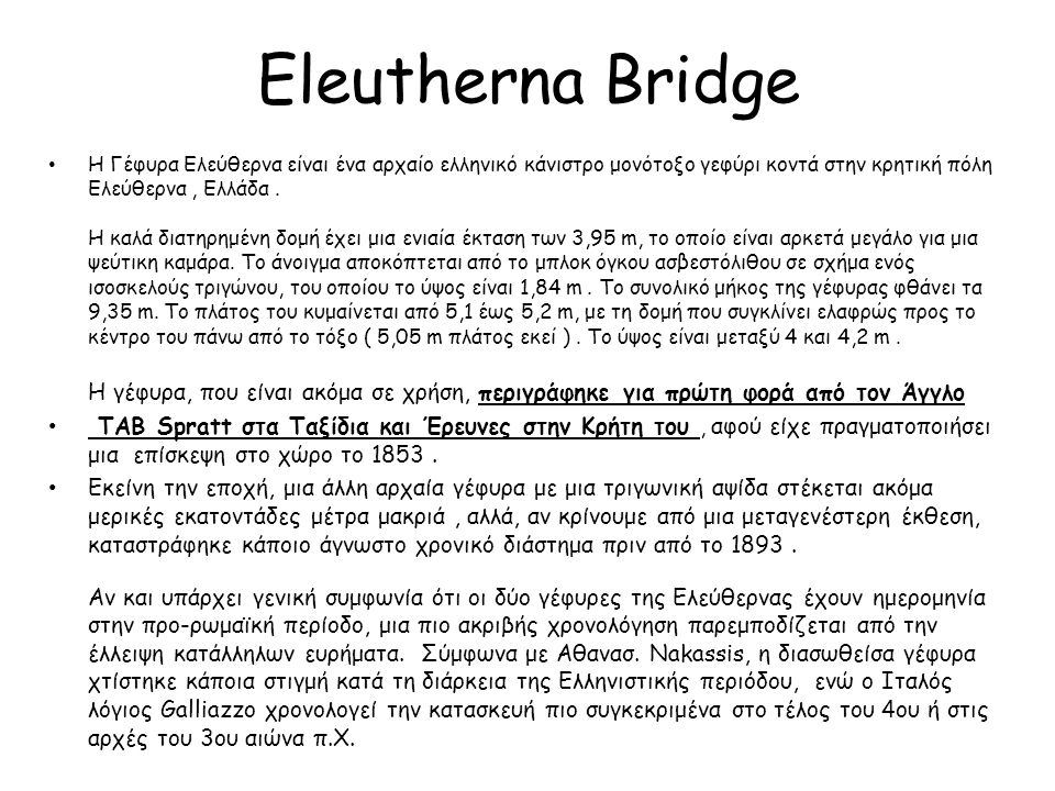 Eleutherna Bridge