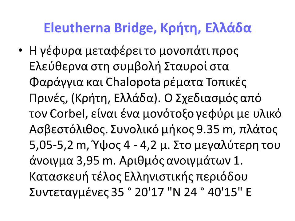 Eleutherna Bridge, Κρήτη, Ελλάδα