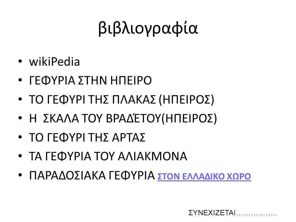 βιβλιογραφία wikiPedia ΓΕΦΥΡΙΑ ΣΤΗΝ ΗΠΕΙΡΟ