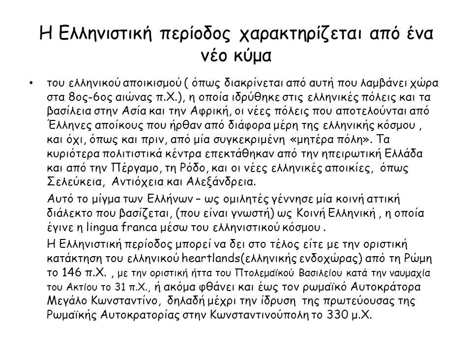 Η Ελληνιστική περίοδος χαρακτηρίζεται από ένα νέο κύμα