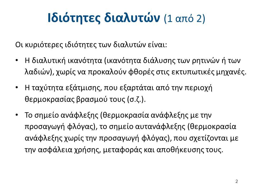 Ιδιότητες διαλυτών (2 από 2)