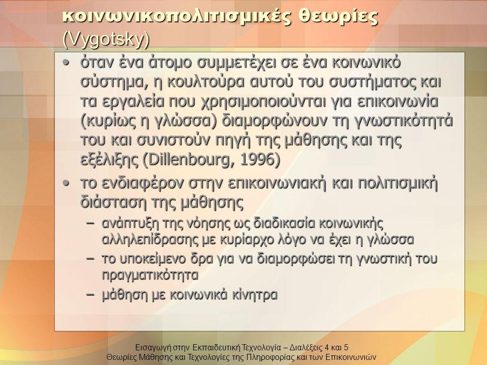 κοινωνικοπολιτισμικές θεωρίες (Vygotsky)