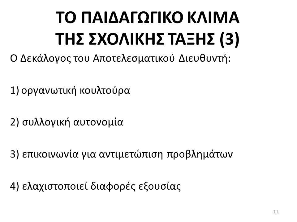 ΤΟ ΠΑΙΔΑΓΩΓΙΚΟ ΚΛΙΜΑ ΤΗΣ ΣΧΟΛΙΚΗΣ ΤΑΞΗΣ (3)