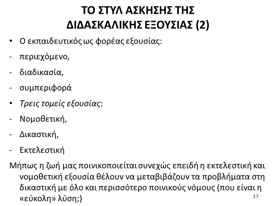 ΤΟ ΣΤΥΛ ΑΣΚΗΣΗΣ ΤΗΣ ΔΙΔΑΣΚΑΛΙΚΗΣ ΕΞΟΥΣΙΑΣ (2)